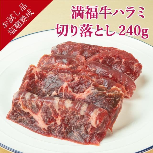 【お試し価格】「満福」牛ハラミ切り落とし塩麹熟成 240g