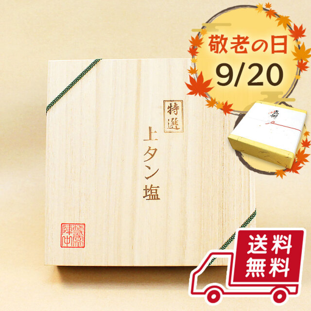 【敬老の日】【送料無料】特選上タン塩_塩麹熟成 450g(桐箱入り)