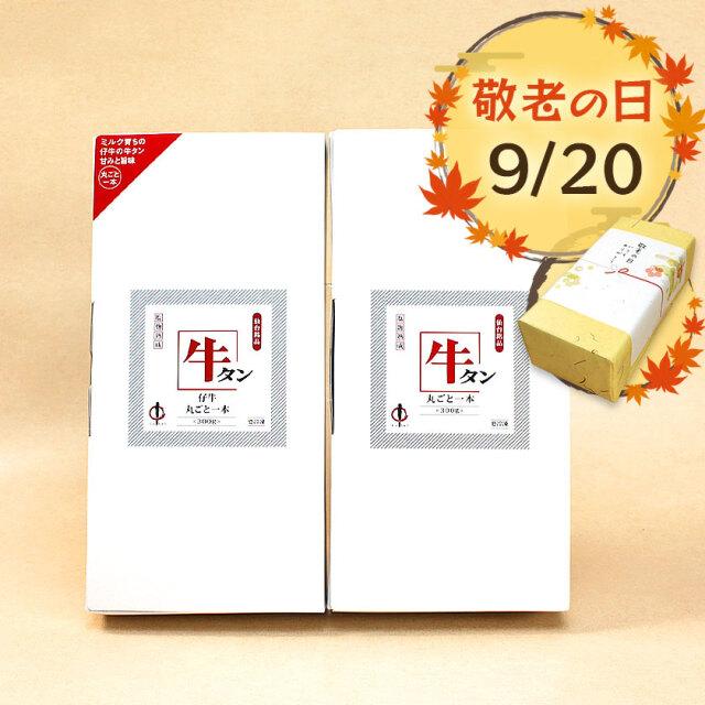 【敬老の日】丸ごと一本食べ比べ_MG-85