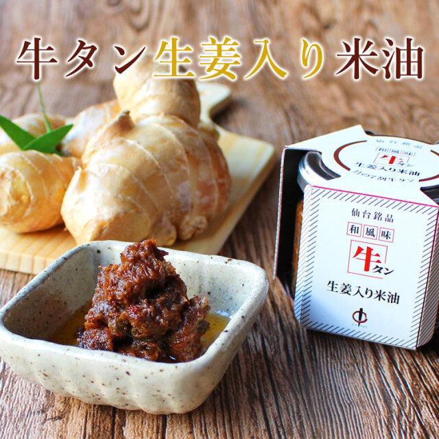 生姜入り米油