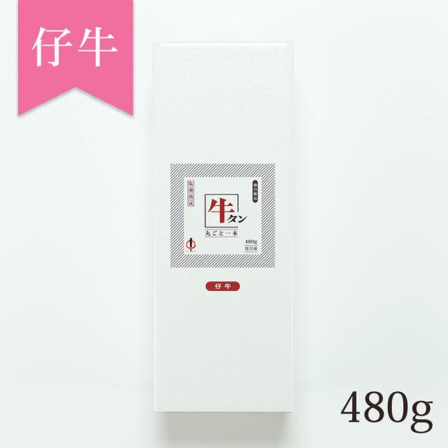 仔牛の牛タン丸ごと一本塩麹熟成 480g(4人前)