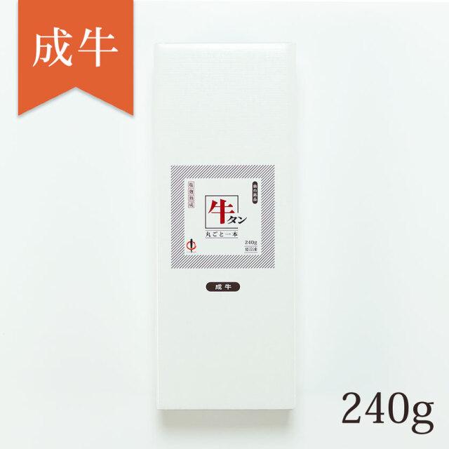 牛タン丸ごと一本塩麹熟成 240g(2人前)