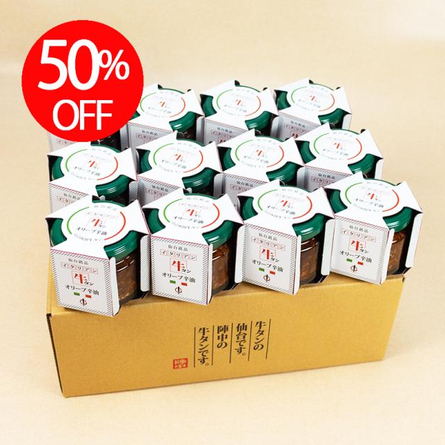 訳アリ特価◆牛タン仙台オリーブ辛油 100g×12個(賞味期限2021年12月8日)