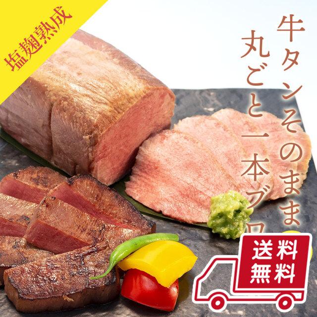 【会員様限定】牛タンそのまま<食>丸ごと一本塩麹熟成ブロック〈600g〉◆化粧箱入り_KG-85