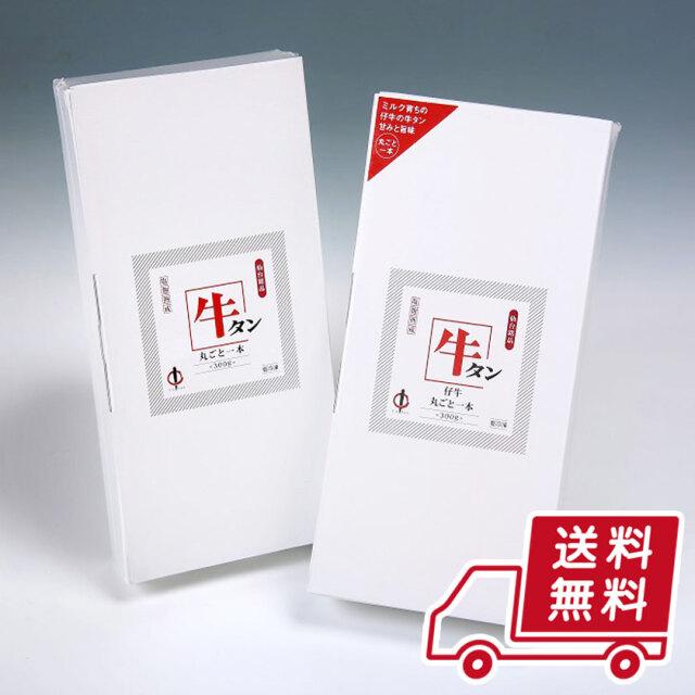 【会員様限定】牛タン丸ごと一本食べ比べセット_MG-85