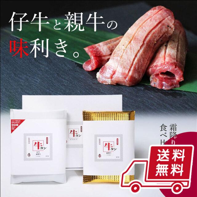 【会員様限定】霜降り牛タン食べ比べセット◆化粧箱入り_TS-50