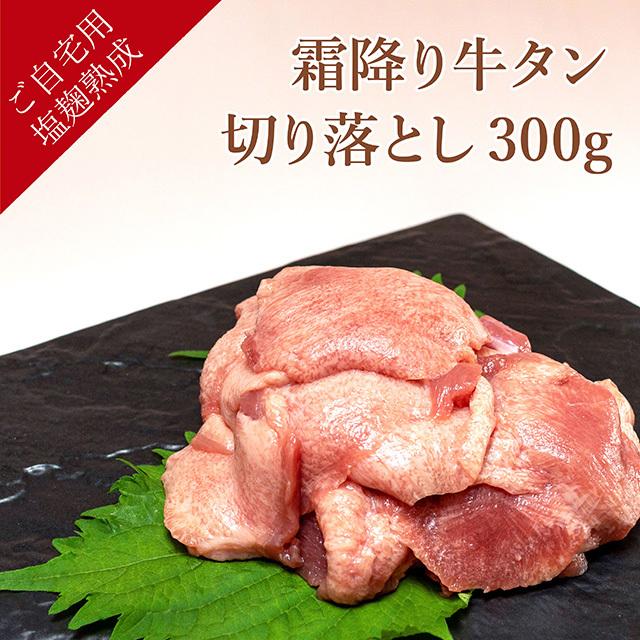 【ご自宅用】霜降り牛タン切り落とし塩麹熟成 300g