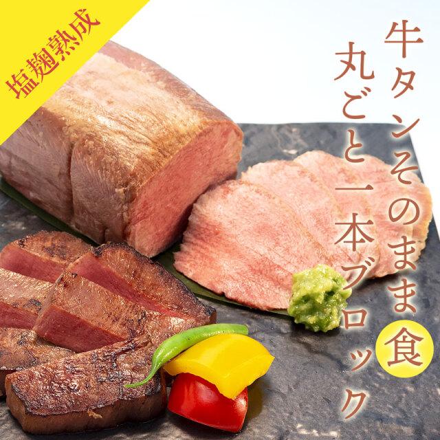 牛タンそのまま<食>丸ごと一本塩麹熟成ブロック 600g(化粧箱入り)KG-85