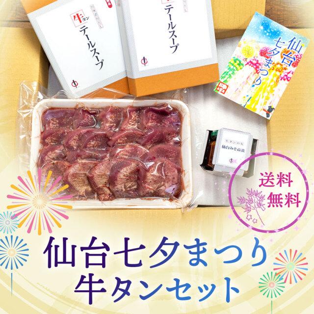 【仙台七夕まつり】※送料無料※牛タンセット