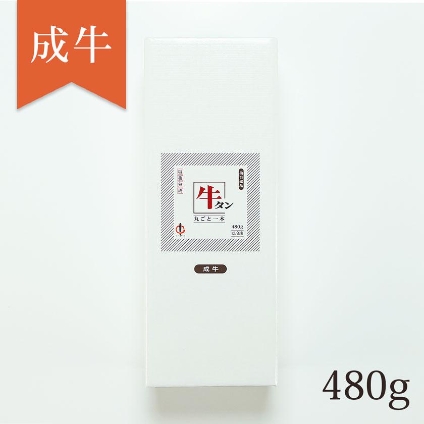 牛タン丸ごと一本塩麹熟成 480g(4人前)
