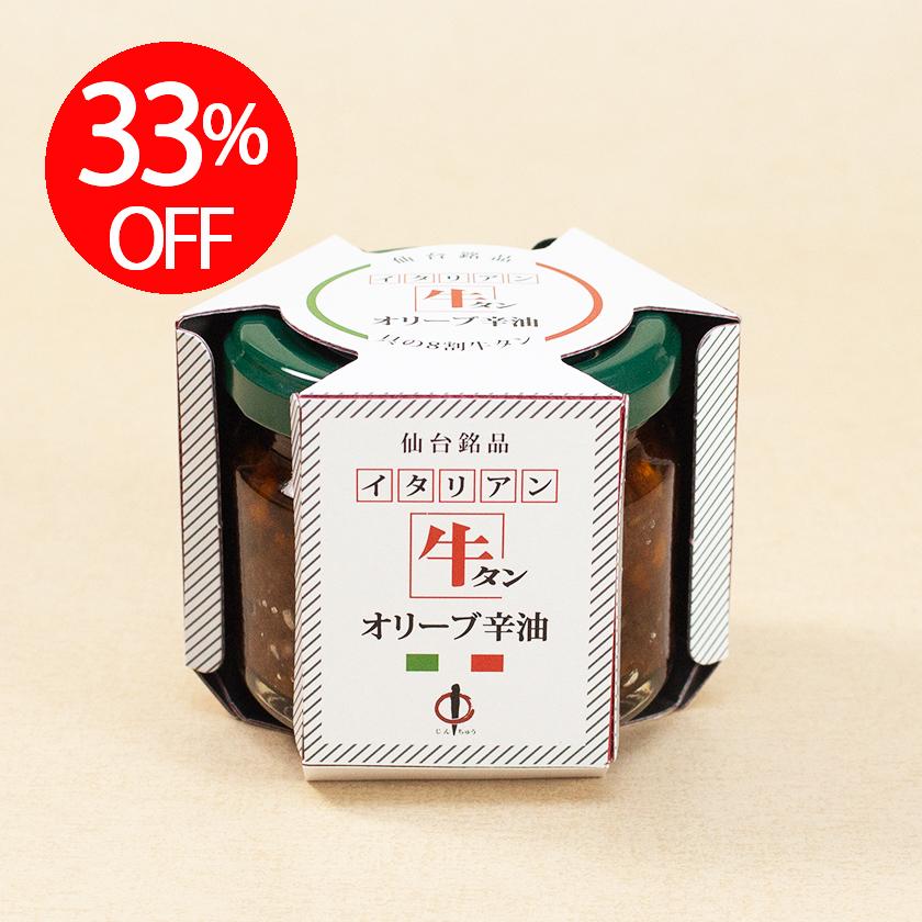 訳アリ特価◆牛タン仙台オリーブ辛油 100g(賞味期限2021年12月8日)