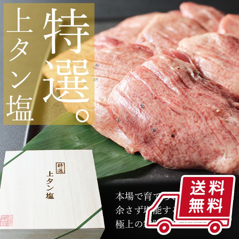 【送料無料】特選上タン塩_塩麹熟成 450g(桐箱入り)