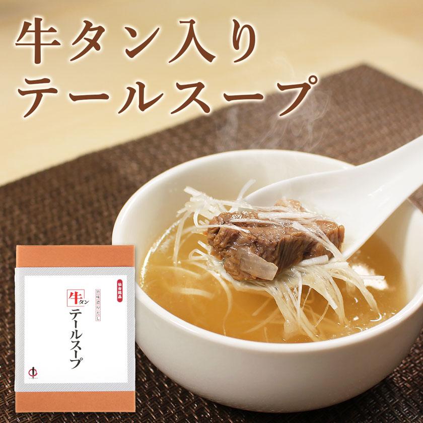 牛タン入りテールスープ 160g×2