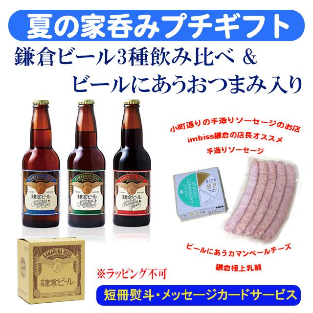 鎌倉ビールのお中元