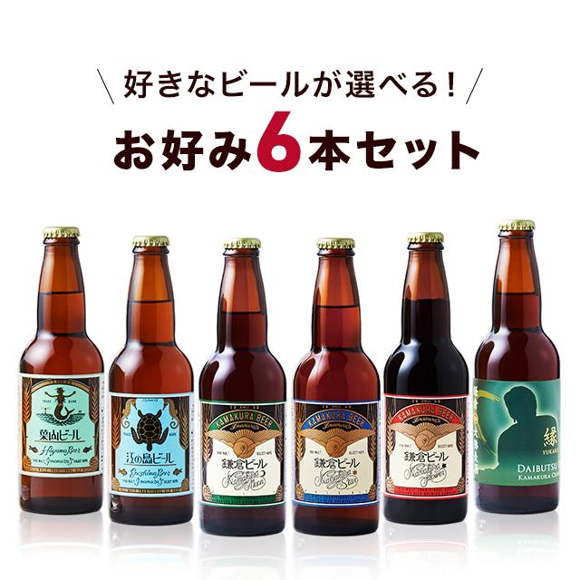 好きなビールを選んで詰め合わせ鎌倉ビールお好み6本セット