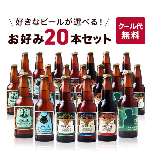 好きなビールを選んで詰め合わせ鎌倉ビールお好み20本セット<クール代サービス>
