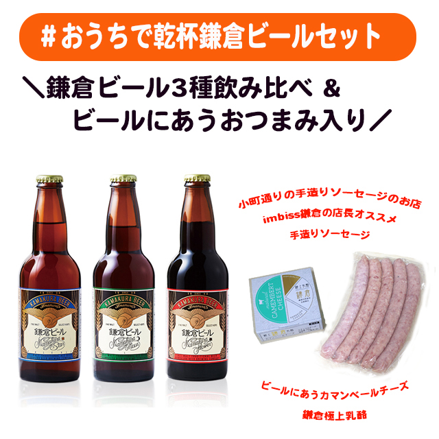 おうちで乾杯鎌倉ビール
