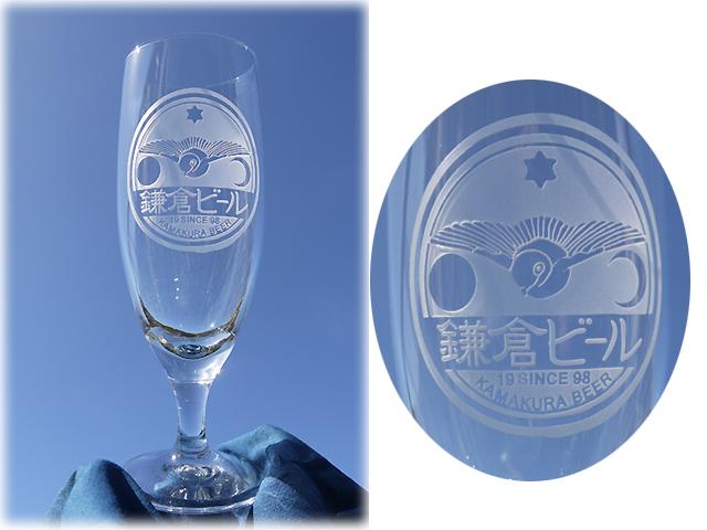 鎌倉ビールとブラストでロゴとメッセージが入る世界に一つだけのオリジナルお名前入りグラス