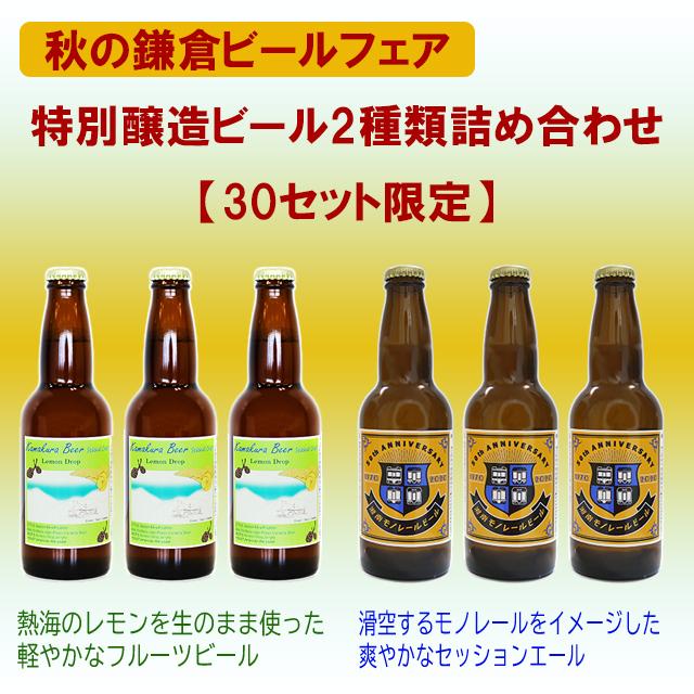 鎌倉ビール秋フェア