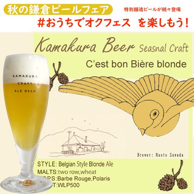鎌倉ビール特別醸造ビールブロンド