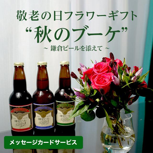 会いに行けなくてごめんね*敬老の日「秋のブーケ」と鎌倉ビールセット