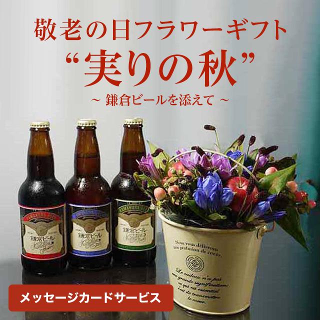 いつまでも元気でいてね*敬老の日アレンジ【秋の実り】と鎌倉ビールセット