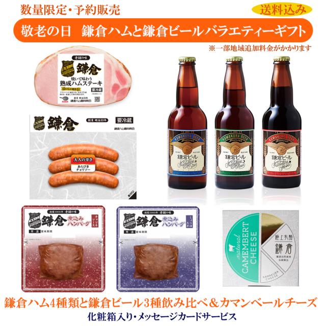 鎌倉ビール敬老の日ギフト鎌倉ハムと鎌倉ビールセット