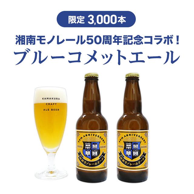 湘南モノレール開業50周年記念特別ビール「ブルーコメットエール」2本セット