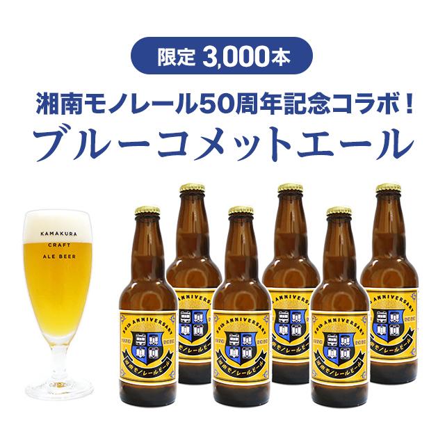 湘南モノレール開業50周年記念特別ビール第2弾「ブルーコメットエール」6本セット