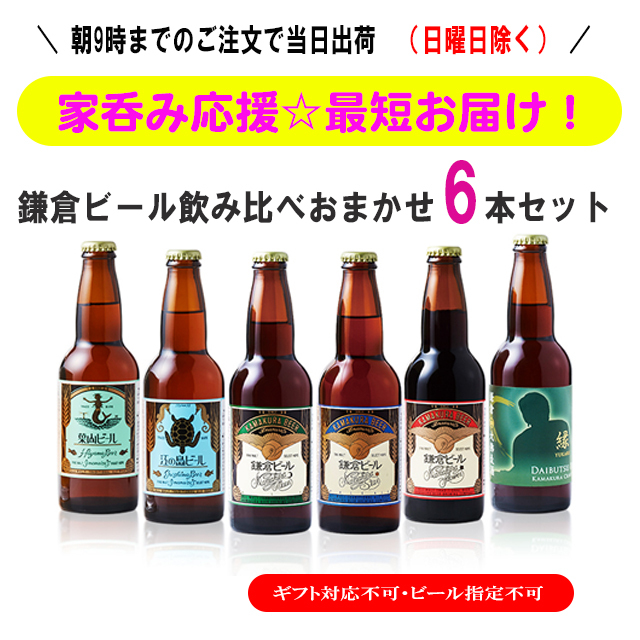 鎌倉ビールギフト