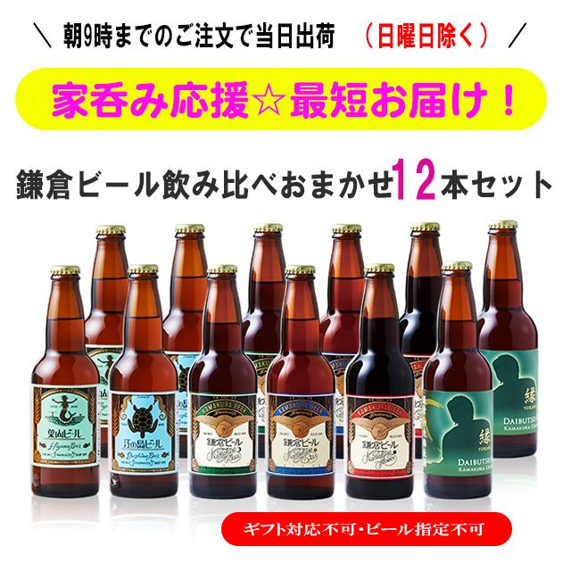 鎌倉ビール家呑み応援セット
