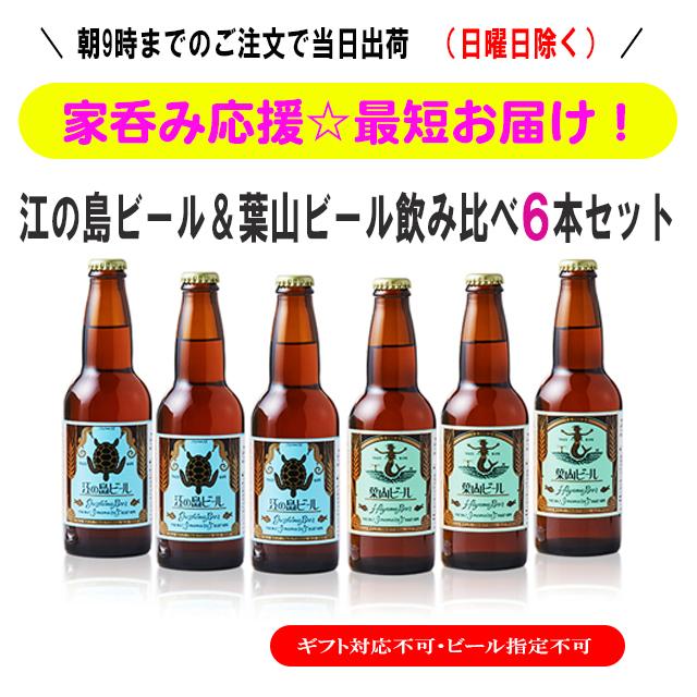 鎌倉ビール家呑み応援江の島ビール&葉山ビールセット