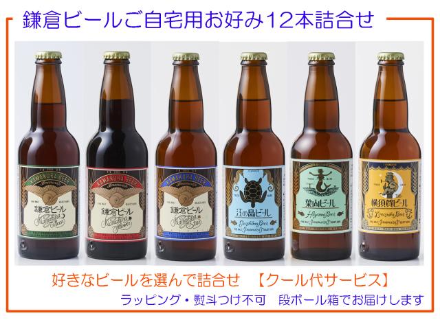 鎌倉ビールお好み12本詰め合わせ