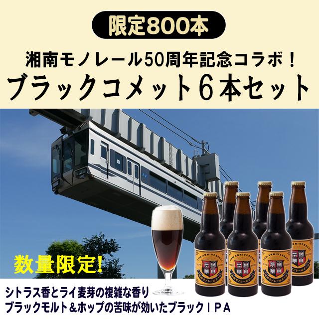 湘南モノレールビールブラックコメット