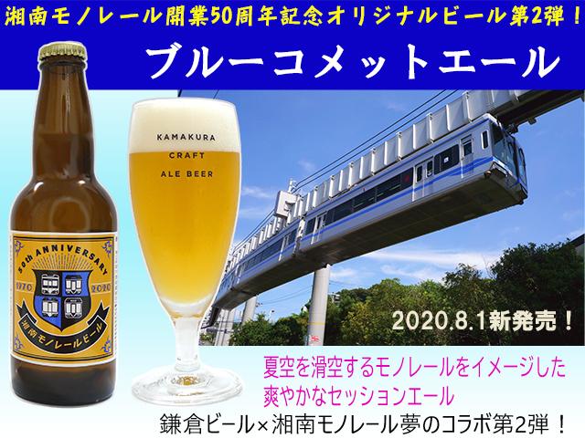湘南モノレールビールブルーコメット