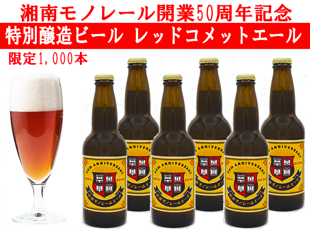 湘南モノレールビールレッドコメットエール
