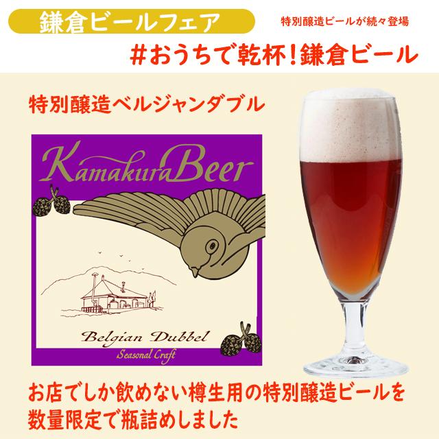鎌倉ビールベルジャンダブル