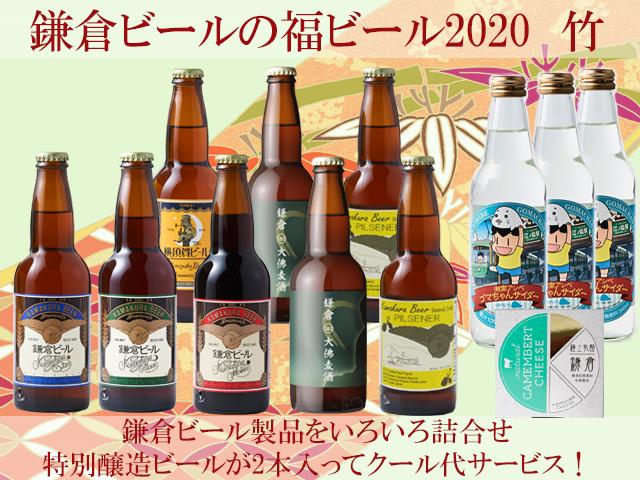 鎌倉ビール福袋2020竹