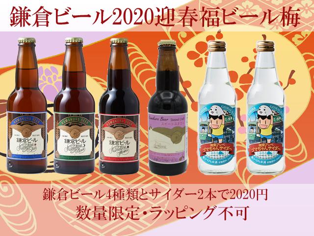鎌倉ビールの福袋2020梅