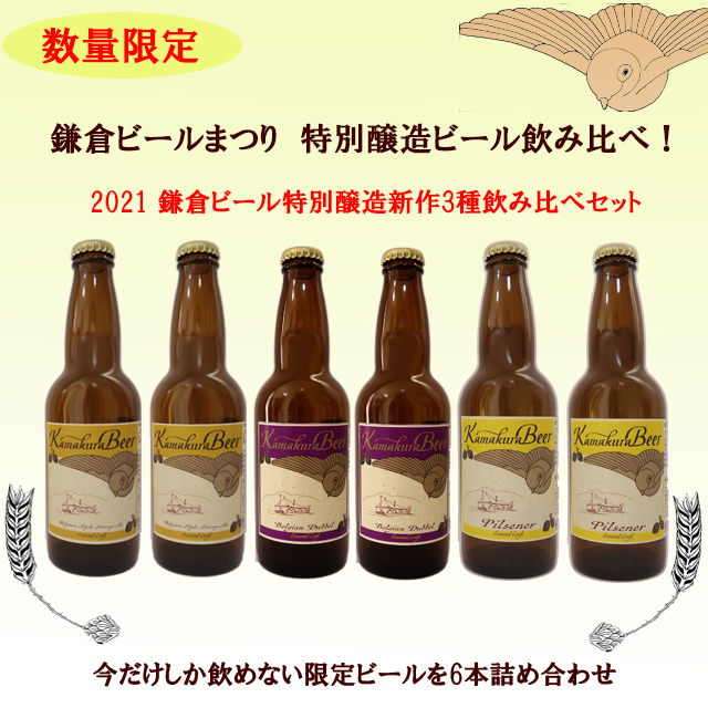 鎌倉ビール特別醸造 3種類飲み比べセット