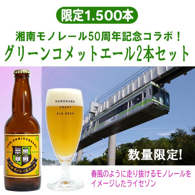 湘南モノレールビールグリーンコメット