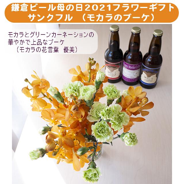 鎌倉ビール母の日ギフト2021
