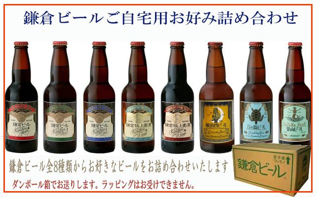 好きなビールを選んで詰め合わせ鎌倉ビールお好み20本セット
