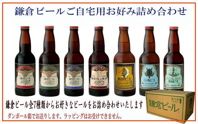 好きなビールを選んで詰め合わせ鎌倉ビールお好み12本セット