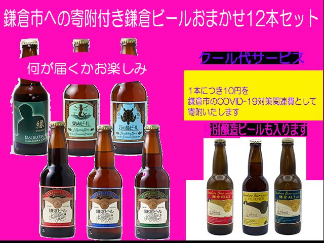 寄附つき鎌倉ビール12本セット