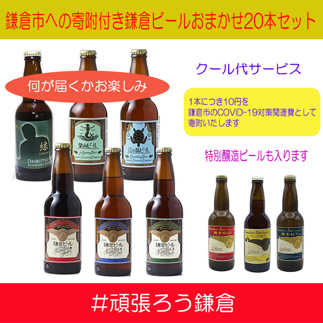 鎌倉ビールお好み20本詰めあわせ<クール代サービス>
