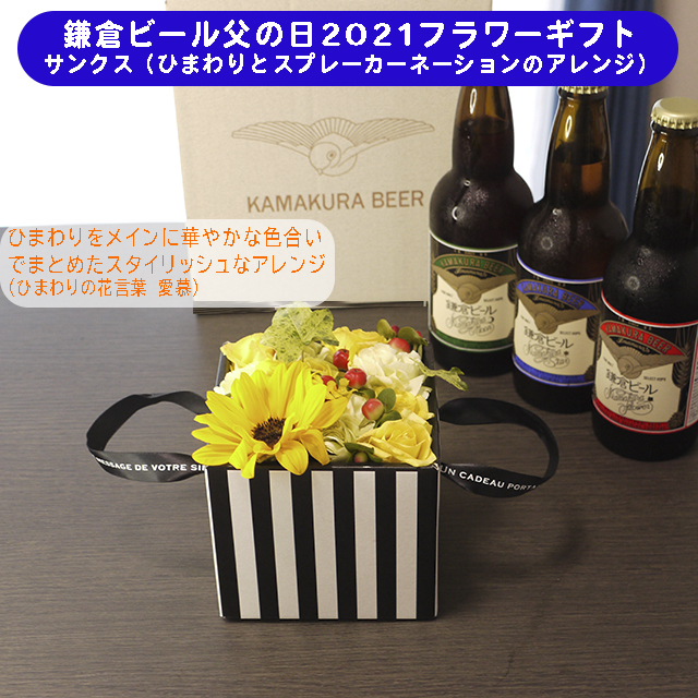 2021鎌倉ビール父の日ギフト