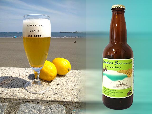 特別醸造レモンドロップ