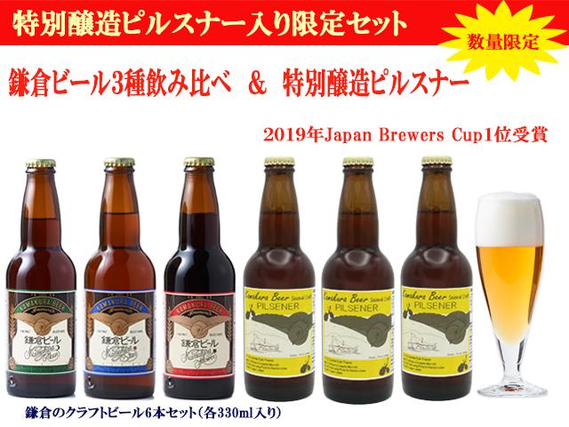 鎌倉ビール3種と鎌倉ピルスナーセット