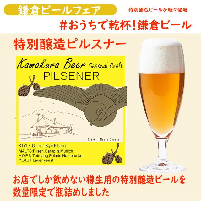 鎌倉ビール特別醸造ピルスナー